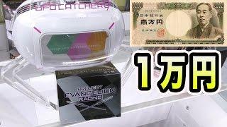 getlinkyoutube.com-UFOキャッチャー1万円分やったら景品どれだけ取れるのか?