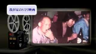getlinkyoutube.com-昭和の映像~母の還暦&末弟の成人祝い(8ミリフイルムのテレシネ)Vol.5