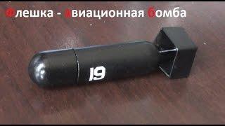 getlinkyoutube.com-Моддинг флешки - авиационная бомба. ( Make Home # 49 )