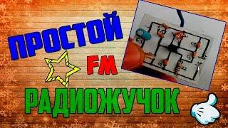 getlinkyoutube.com-Как сделать простой FM радиожучок