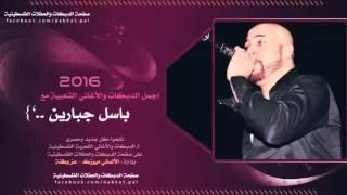 getlinkyoutube.com-دبكات اعدام بدون توقف للكبار -الفنان  باسل جبارين 2016