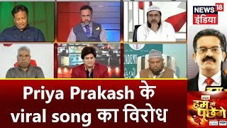 HTP | Priya Prakash  के viral song का इस्लाम के नाम पर विरोध क्यों ? | News18 India