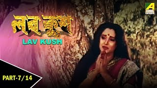 Lav Kush | Bengali Children's Movie | Part   7/14