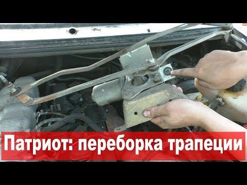 УАЗ Патриот: Переборка стеклоочистителей (1 - поводки, трапеция, мотор, редуктор