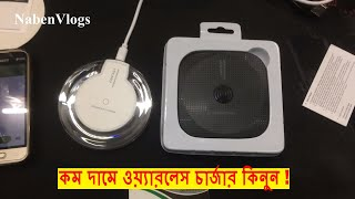 Wireless Charger In Bd   For ANY Smartphone   Easy & Cheap Price In Dhaka width=