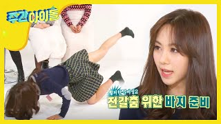 getlinkyoutube.com-주간아이돌 - 주간 아이돌 131회 AOA 민아 전갈춤 AOA min-ah scolpion dance サソリ踊り