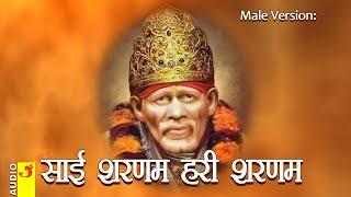 Sai Sharnam Hari Sharnam