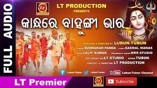 KANDHARE BAHUNGI BHARA    Brand New Odia Bhajan Song    LT Premier    Lubun Tubun