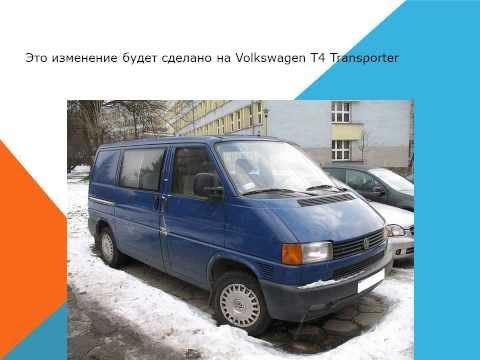 Как заменить воздушный фильтр кабины на Volkswagen Transporter T4