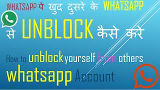 getlinkyoutube.com-How To Unblock Yourself From Others Whatsapp Account [ very Easy ]