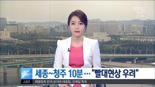 "getlinkyoutube.com-[대전MBC뉴스]세종~청주 10분...""빨대현상 우려"""