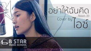getlinkyoutube.com-อย่าให้ฉันคิด - Room39 I Cover by ไอซ์ ธมลวรรณ