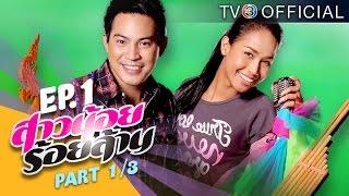 สาวน้อยร้อยล้าน SaoNoiRoiLan EP.1 ตอนที่ 1/3 | 06-01-59 | TV3 Official
