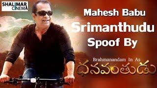 getlinkyoutube.com-Dhanavanthudu (ధనవంతుడు) || Srimanthudu Trailer Brahmanandam Version Funny Spoof