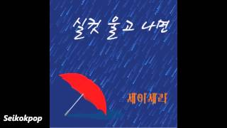 getlinkyoutube.com-J-Cera (제이세라) - Demeter Tears (실컷 울고 나면) [Audio]