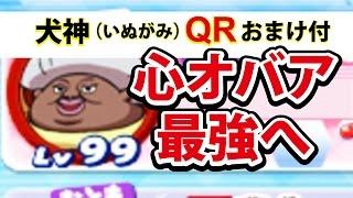 getlinkyoutube.com-【妖怪ウォッチバスターズ 赤猫団/白犬隊】3DS 心オバア99Lv