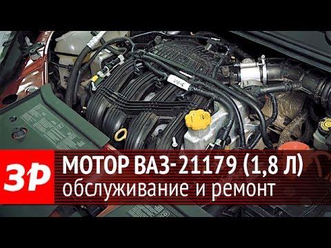 Двигатель ВАЗ-21179 (1,8 л): обслуживание и ремонт