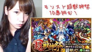 【モンスト】超獣神祭!10連引くよ!