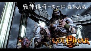 getlinkyoutube.com-戰神傳奇HD-第六部 最終決戰 完結篇 戰神 3(God of War III) 中文字幕 720P