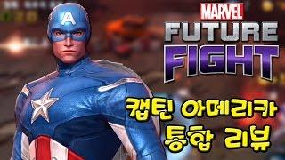 getlinkyoutube.com-마블 퓨처 파이트 6성 캡틴 아메리카 리뷰 [Marvel Future Fight] Captain America 6 Star - 기리