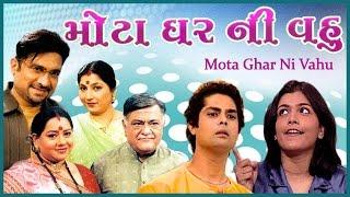 getlinkyoutube.com-Mota Ghar Ni Vahu - Superhit Family Gujarati Natak -  Ami Trivedi, Amit Divetia, Anand Goradia