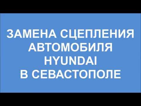 Замена сцепления автомобиля Hyundai в Севастополе
