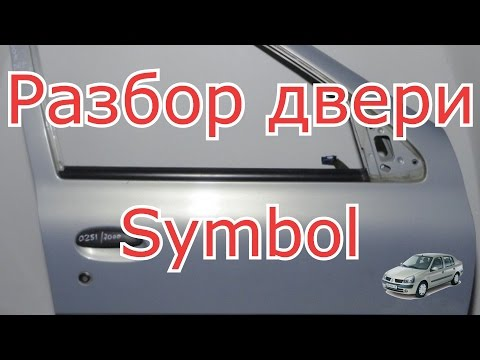 Полная разборка двери Рено Симбол. Видеоинструкция.