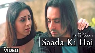 getlinkyoutube.com-Babbu Maan : Saada Ki Hai Full Video Song | Rabb Ne Banaiyan Jodiean