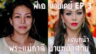 getlinkyoutube.com-พี่เอ มายเดย์ EP 3 แต่งหน้า ทำผม พระแม่กาลี ปางสามตาหน้าสวย (คุณหมู)