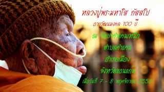 getlinkyoutube.com-หลวงปู่พระมหาโส กัสสโป อายุวัฒนมงคล 100 ปี วัดป่าคำแคนเหนือ อำเภอมัญจาคีรี จังหวัดขอนแก่น ชุด 3