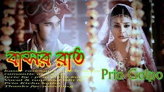 Basor rat bangla video II story II golpo II বাসর রাতের গল্প II 1080HD