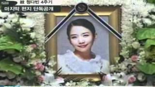 getlinkyoutube.com-[news] the dead 'Jeong Da-Bin' resolved doubt (고 정다빈 4주기, 풀리지 않은 의혹은?)