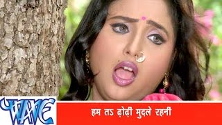 हम त ढोढ़ी मुदले रही - Ham Ta Dhodi Mudale Rahni - Khesari Lal Yadav - Bhojpuri Songs 2017 - Nagin