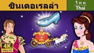 ซินเดอเรลล่า - นิทานก่อนนอน - นิทานอีสป - การ์ตูน - 4K UHD - Thai Fairy Tales