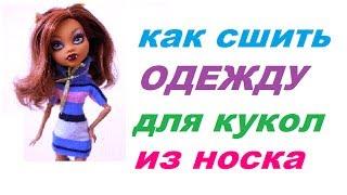 getlinkyoutube.com-Как сшить одежду для куклы монстер хай из носка