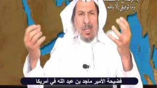 getlinkyoutube.com-حركة الإصلاح : فضيحة الأمير ماجد بن عبدالله في أمريكا