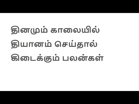 Benefits of meditation in Tamil