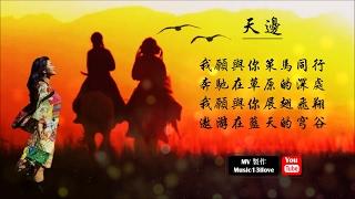 getlinkyoutube.com-《天邊 》 降央卓瑪 ♥  Jamyang Dolma ♥ ♪♫*•