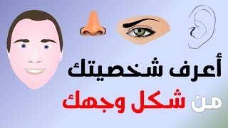 getlinkyoutube.com-اعرف شخصيتك من خلال شكل وجهك