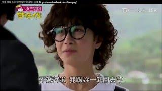 【甘味人生】 洪于晴/韋奇珍 客串cut