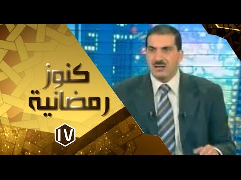 برنامج كنوز رمضانية - آفات اللسان - الحلقة 17