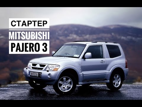 Mitsubishi Pajero 3,0. Снятие стартера.