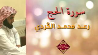 getlinkyoutube.com-جديد.. سورة الحج وقراءة جديدة القارئ رعد محمد الكردي