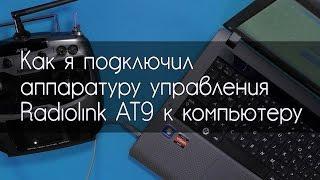 getlinkyoutube.com-Как я подключил Radiolink AT9 к компьютеру для использования в симуляторах