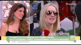 getlinkyoutube.com-Entertv: Σταματίνα Τσιμτσιλή για party Γιάννη Λιάγκα: «Να σας δώσω παρασκηνιάκι...»