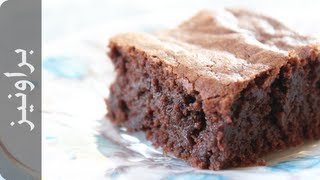 getlinkyoutube.com-طريقة كيكة براونيز شوكولاتة  - براوني كيك