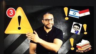 getlinkyoutube.com-على ما تفرج ١٣   مصر تصوت للصهاينة