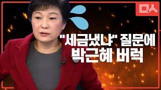 "getlinkyoutube.com-[2차 대선후보 TV토론] 이정희 ""세금냈냐"" 질문에 박근혜 버럭"