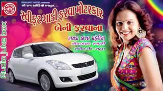 getlinkyoutube.com-Kajal Maheriya   Swift Gadi Farva Motarcar Premi Farvana   New Gujarati Song 2017