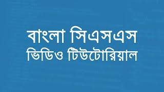 Bangla CSS Video Tutorial - Part 04